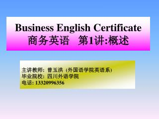 Business English Certificate 商务英语   第 1 讲 : 概述