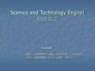 Science and Technology English 科技英文