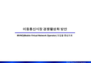 MVNO(Mobile Virtual Network Operator)  도입을 중심으로