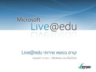 קורס בנושא שירותי Live@edu
