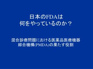 日本の FDA は 何をやっているのか?