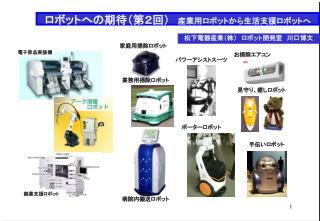 ロボットへの期待(第2回)  産業用ロボットから生活支援ロボットへ