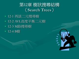 12  Search Trees