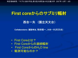 First core からのサブミリ輻射
