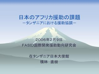 日本のアフリカ援助の課題 -タンザニアにおける援助協調-