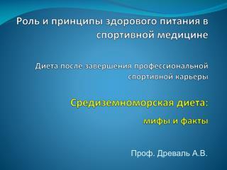 Проф. Древаль А.В.