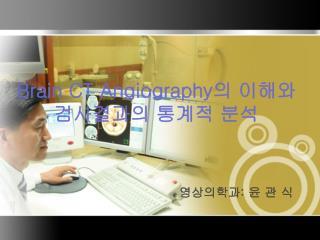 Brain CT Angiography 의 이해와 검사결과의 통계적 분석