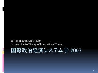 国際政治経済システム学 2007