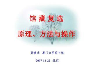 钟建法 厦门大学图书馆 2007-11-22 北京