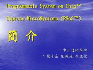 Programmable System-on-Chip ™ Cypress MicroSystems (PSoC ™ ) 簡 介
