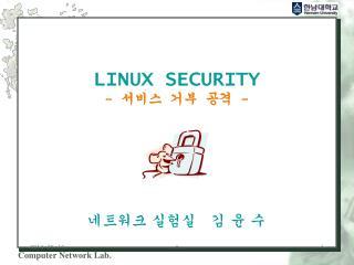 LINUX SECURITY - 서비스 거부 공격 -