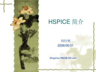 HSPICE 简介