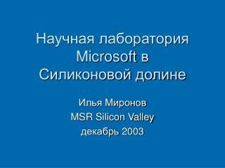 Научная лаборатория Microsoft в Силиконовой долине