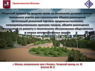 г. Москва, коммунальная зона « Чечера », Чечерский проезд, вл. 43 (участок № 1)