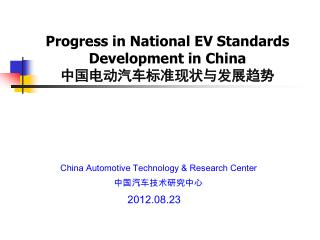 Progress in National EV Standards Development in China 中国电动汽车标准现状与发展趋势
