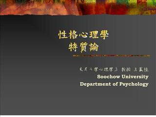soochow university department of psychology