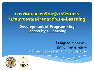 การพัฒนาการเรียนรู้รายวิชาการโปรแกรมคอมพิวเตอร์ด้วย  e-Learning