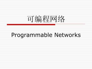 可编程网络
