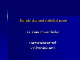 Sample size and statistical power