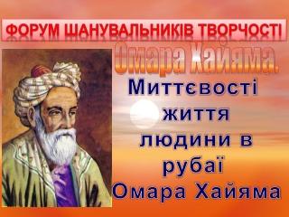 Омар Хайям 8-Б