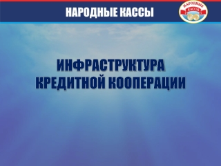 "Презентация системы ""Народные кассы"""