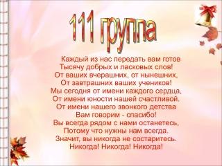 Поздравление преподавателям от 111 группы