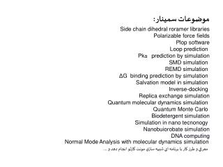 موضوعات سمينار : Side chain dihedral roramer libraries Polarizable force fields Plop software Loop prediction  Pk a    p