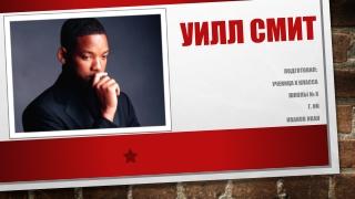 Уилл Смит - www.santila-mc.tk