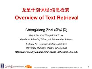 ?????? : ???? Overview of Text Retrieval