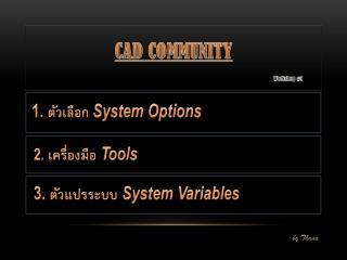 1.  ตัวเลือก  System Options