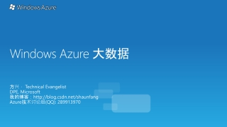Windows Azure  大数据