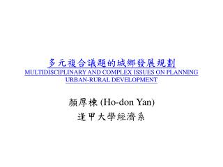 多元複合議題的城鄉發展規劃 MULTIDISCIPLINARY AND COMPLEX ISSUES ON PLANNING URBAN-RURAL DEVELOPMENT