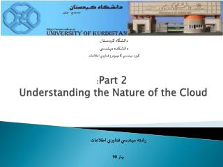 : Part 2  Understanding the Nature of the Cloud