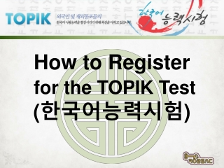 How to Register for the TOPIK Test  ( 한국어능력시험 )