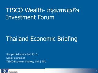 TISCO Wealth- กรุงเทพธุรกิจ Investment Forum Thailand Economic Briefing