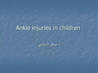 Ankle injuries in children