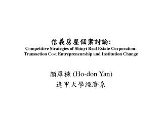信義房屋個案討論 : Competitive Strategies of  Shinyi  Real Estate Corporation: Transaction Cost Entrepreneurship and Institutio