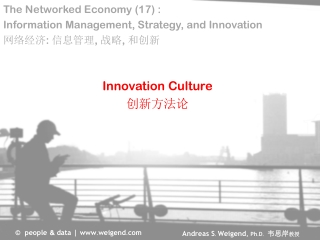 Innovation Culture 创新方法论