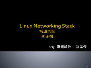Linux Networking Stack 指導老師 李正帆