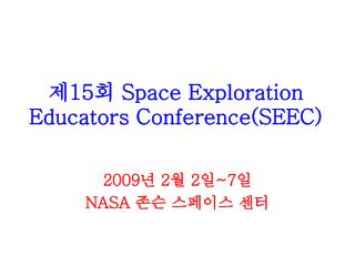 제 15 회  Space Exploration Educators Conference(SEEC)