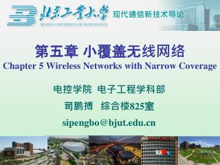 第五章 小覆盖无线网络 Chapter 5 Wireless Networks with Narrow Coverage