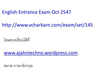 English Entrance Exam Oct 2547 http :// www.vcharkarn.com /exam/set/145