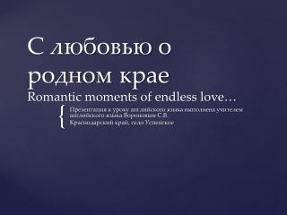 С любовью о родном крае Romantic moments of endless love…