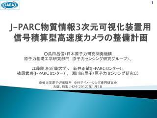J-PARC 物質情報 3 次元可視化装置用 信号積算型高速度カメラの整備計画
