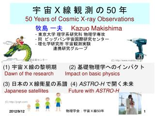 宇 宙  X  線 観 測 の  50  年 50 Years of Cosmic X-ray Observations