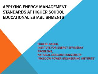 Applying Energy Management  Standards at Higher School Educational Establishments