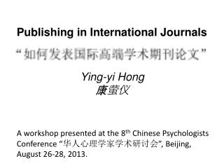 "A workshop presented at the  8 th  Chinese Psychologists Conference "" 华人心理学家学术研讨会 "" , Beijing,"