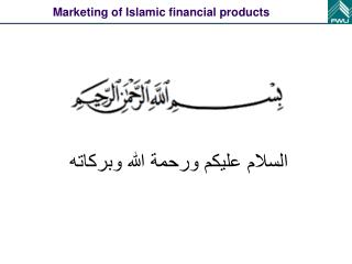 Marketing of Islamic financial products
