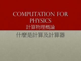 Computation for Physics 計算物理概論