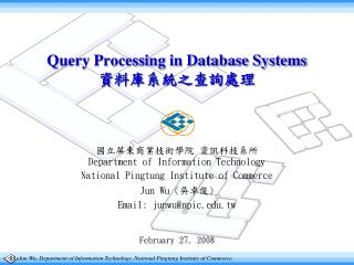 Query Processing in Database Systems 資料庫系統之查詢處理